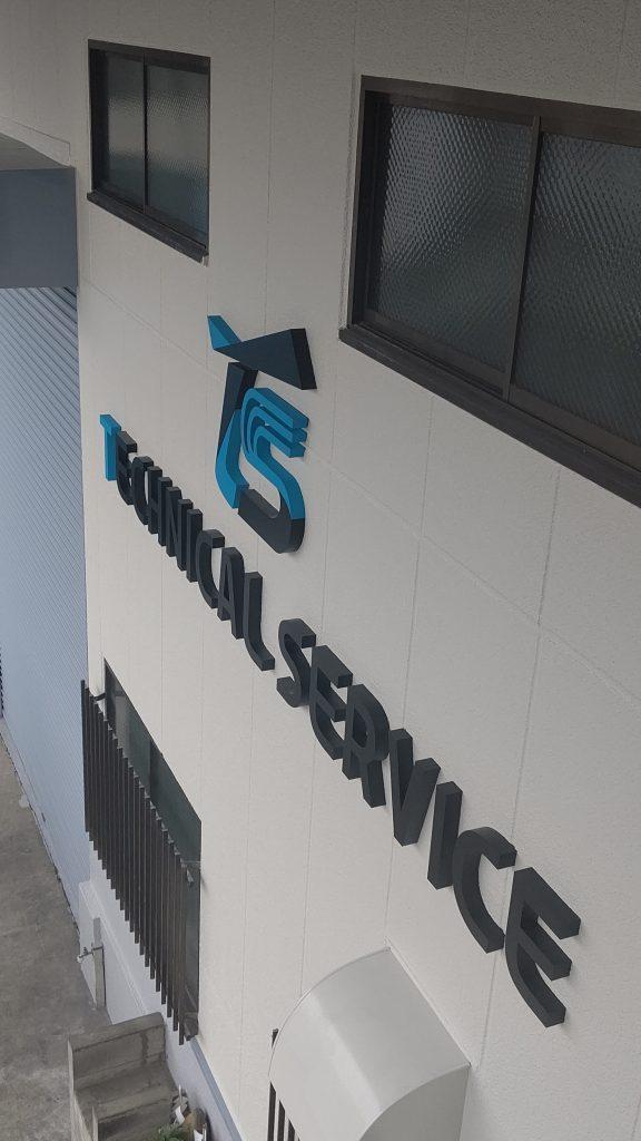 テクニカルサービス2